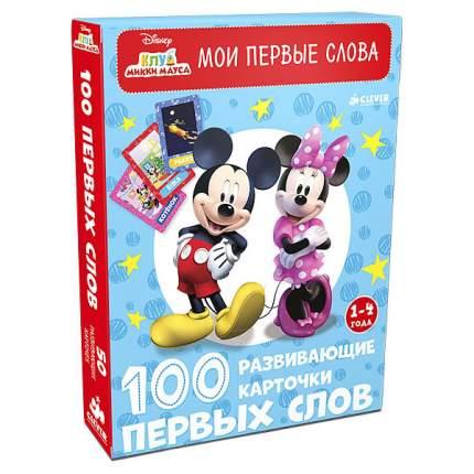 Клуб Микки Мауса. 100 первых Слов