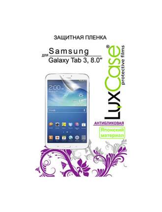 "Пленка LuxСase для Samsung Galaxy Tab 3 8.0"" (SM-T310)"