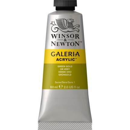 Акриловая краска Winsor&Newton Galeria зеленый золотой 60 мл