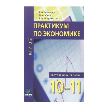 Практикум по экономике, 10-11 кл, Книга 2, Углубленный уровень, (ФГОС)