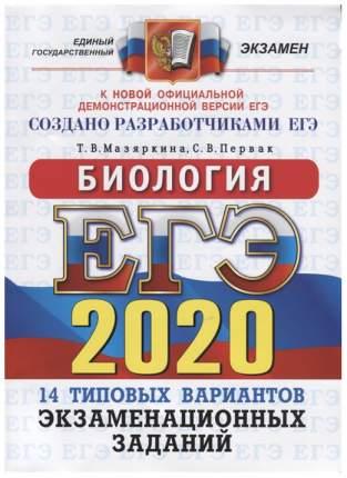 Мазяркина. Егэ 2020. Биология 14 Вариантов. Офц твэз