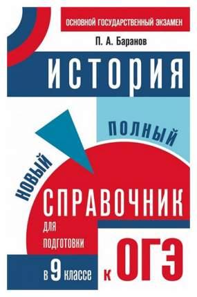 История : Новый полный справочник для подготовки к ОГЭ : 9 класс