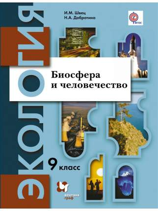 Швец. Экология. 9 кл. Биосфера и Человечество. Учебное пособие. (Фгос)