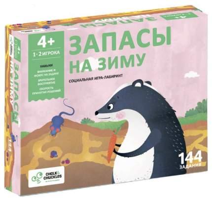"""Настольная игра для детей """"Запасы на зиму"""""""