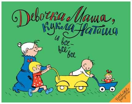 Книжка Девочка Маша, кукла наташа и Все-Все-Все