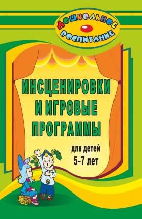 Инсценировки и игровые программы для детей 5-7 лет