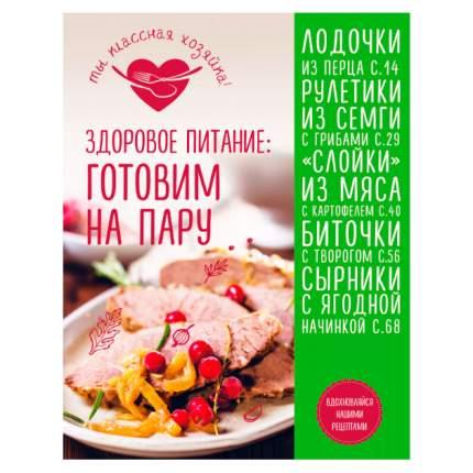Здоровое питание: Готовим на пару