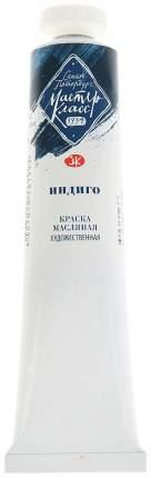 Масляная краска Невская Палитра Мастер-класс индиго 46 мл