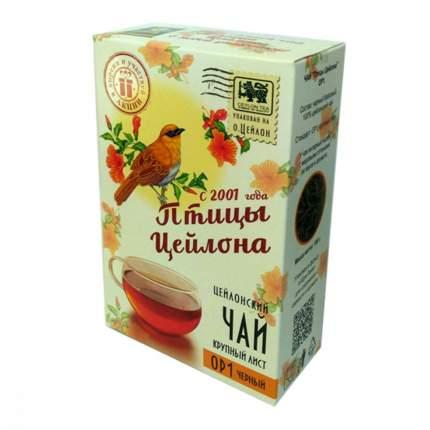 Чай Птицы Цейлона OP1 черный листовой 100 г