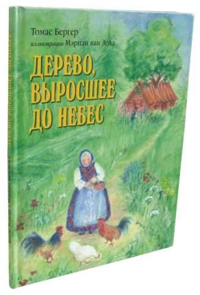 Книга Добрая книга Отдельные издания. Дерево, выросшее до небес