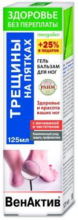 Гель-бальзам для ног Neogalen Здоровье без переплаты ВенАктив трещины на пятках 125 мл
