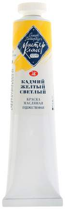 Краска масляная художественная «Мастер-класс», 46 мл, кадмий жёлтый светлый, в тубе №10 Не