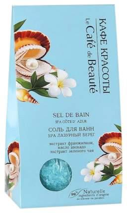 Соль для ванн Кафе красоты SPA Лазурный берег 400 г