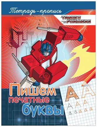Книга Росмэн Новикова Е. трансформеры. пишем печатные Буквы.