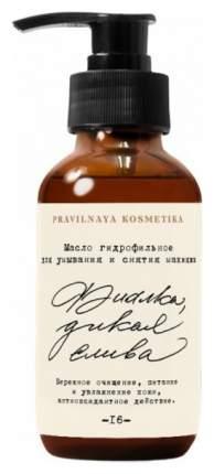 Масло гидрофильное Правильная косметика для умывания и снятия макияжа Фиалка & Дикая слива