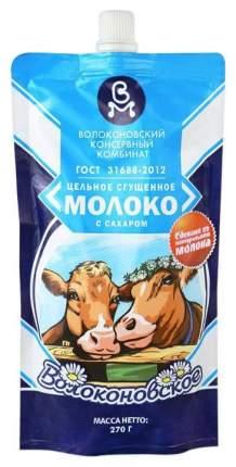 Молоко Волоконовское цельное сгущенное 8.5% с сахаром 270 г
