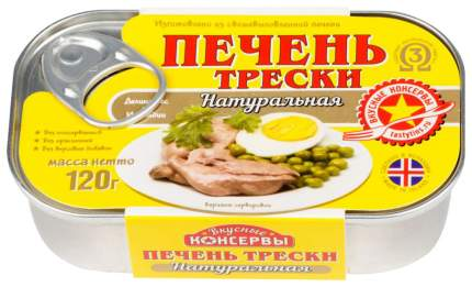 Печень трески  Вкусные консервы натуральная 120 г