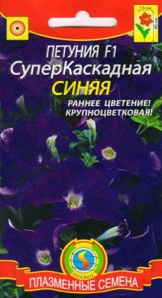 Семена Петуния Суперкаскадная Синяя F1, 10 гранул Плазмас