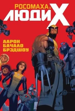 Комикс Росомаха и Люди Икс. Том 1