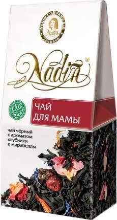 Чай черный листовой Nadin чай для мамы 50 г