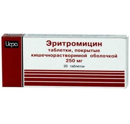 Эритромицин таблетки, покрытые оболочкой 250 мг 20 шт. Ирбитский ХФЗ