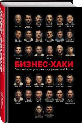 Книга Бизнес-Хаки, Секретный Опыт Успешных предпринимателей России