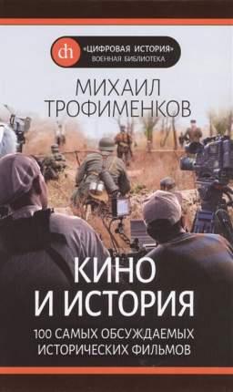 Книга Кино и история, 100 самых обсуждаемых исторических фильмов