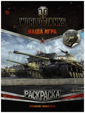 Артбук World of Tanks, Раскраска, Премиум-танки СССР (с наклейками)