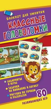 Блокнот для Умничк и классные головоломки Nd Play Развивающая книга