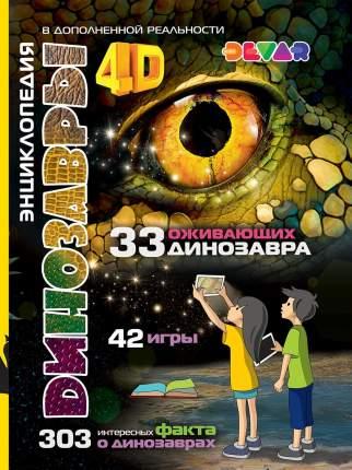Динозавры: 4D Энциклопедия В Дополненной Реальности, Devar