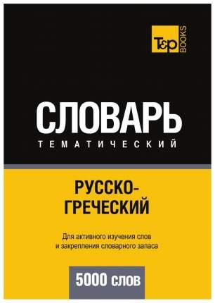 Словарь T&P Books Publishing «Русско-греческий тематический словарь. 5000 слов»