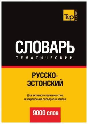 Словарь T&P Books Publishing Русско-Эстонский тематический Словарь. 9000 Слов