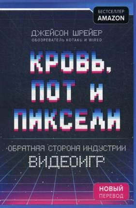 Графический роман Кровь, пот и пиксели, Обратная сторона индустрии видеоигр