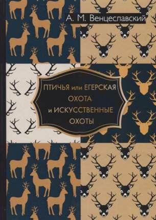 Книга Птичья Или Егерская Охота и Искусственные Охоты