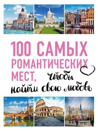 Книга Книга 100 Самых Романтических Мест, Чтобы найти Свою любовь