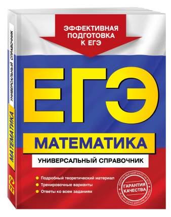 ЕГЭ, Математика, Универсальный справочник