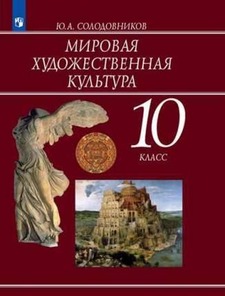 Солодовников, Мировая Художественная культура, 10 кл, Учебное пособие