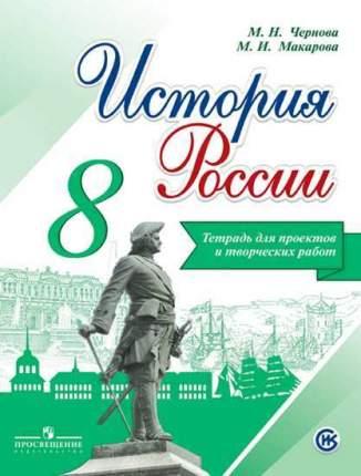 Чернова, История России, 8 класс тетрадь проектов и творческих Работ
