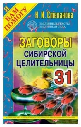 Заговоры сибирской целительницы - 31