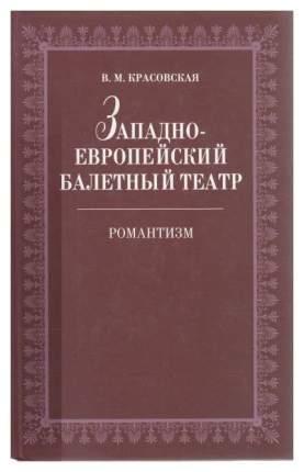 Книга Западноевропейский балетный театр, Романтизм