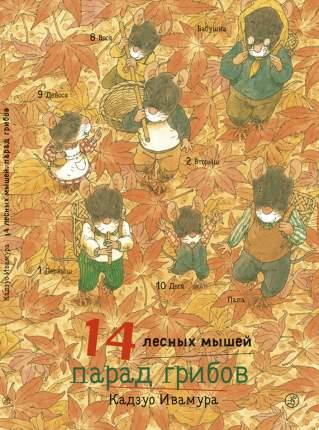 Книга 14 лесных Мышей. парад Грибов