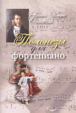 Книга Полонезы для фортепиано