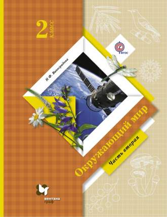 Виноградова, Окружающий Мир, 2 кл, В 2-Х Ч.Ч.2, Учебник (Фгос)