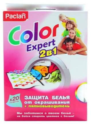 Салфетки от окрашивания Paclan Color Expert 2 в 1 + пятновыводитель