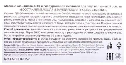 Маска для лица Cosima c коэнзимом Q10 и гиалуроновой кислотой 25 г