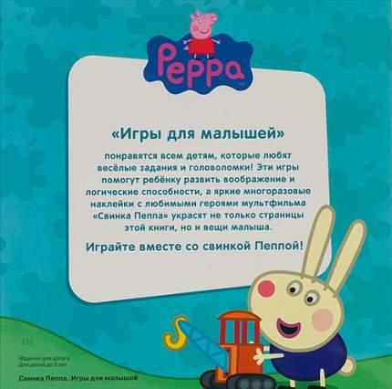 Книга С наклейками Peppa Pig Игры для Малышей (21436)