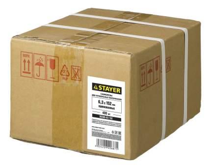 Саморезы STAYER 30300-63-152 6,3 х 152 мм, 400 шт