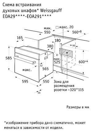Встраиваемый электрический духовой шкаф Weissgauff EOA 29 PDX Silver