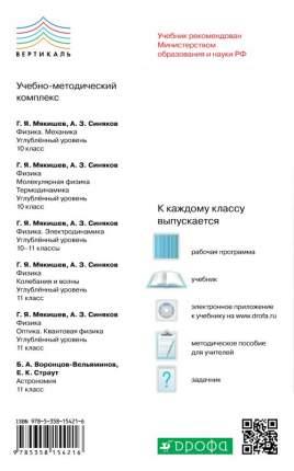 Физика, Углубленный Уровень, 10 класс Методическое пособие