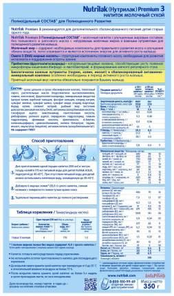 Молочная смесь Nutrilak Premium 3 от года 350 г